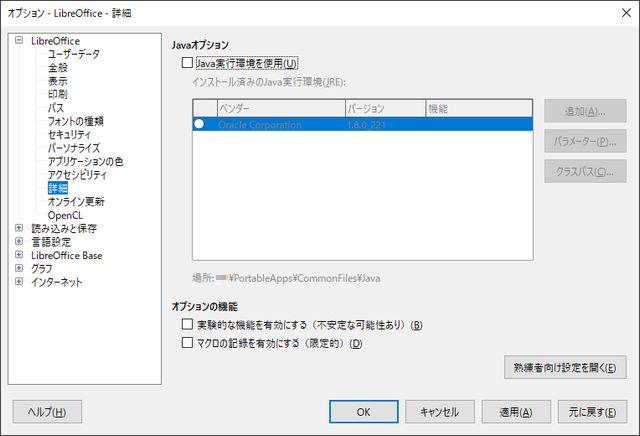 USBメモリ活用講座【基礎編・LibreOffice のポータブル化】